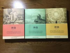 神曲 全三册 神曲1地狱篇 神曲2炼狱篇 神曲3天堂篇 外语教学与研究出版社 包邮