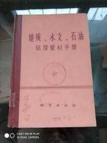 地质,水文,石油钻探管材手册