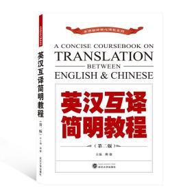 英汉互译简明教程(第2版)/英语翻译核心课程系列