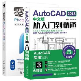 正版 AutoCAD 2018中文版从入门到精通 零基础学Photoshop CC cad基础教程书ps教材书籍零基础机械工程制图新手完全自学平面设计