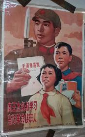 1966年上海人民美术出版社《向王杰叔叔学*当好革命接班人》宣传画