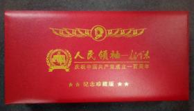 《人民领袖—毛主席》纪念章一套,共10枚 ——2021年为中国共产党建党100周年特别发行 纪念章规格(40×40毫米)