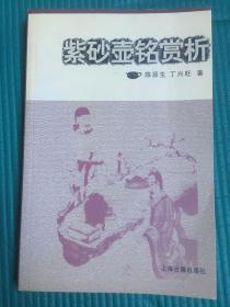 紫砂壶铭赏析