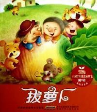 拔萝卜 /安韶 安徽少年儿童出版社
