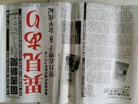 THE BOOK REVIEW PRESS  2017年12月9日 日文報紙  外文原版報紙