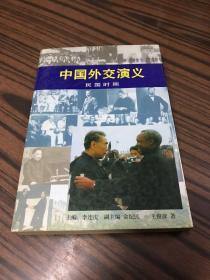 中国外交演义.民国时期