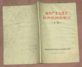 向共产主义战士杜洪亮同志学习(专辑)