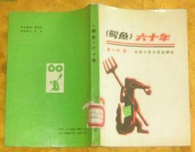 <<鳄鱼>>六十年[87年1版1印,印6500册]