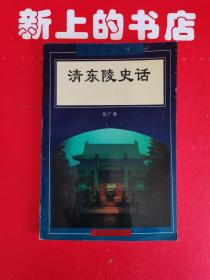 清东陵史话