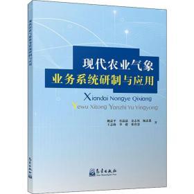 现代农业气象业务系统研制与应用