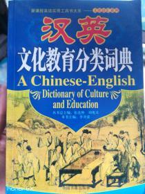 汉英文化教育词典H