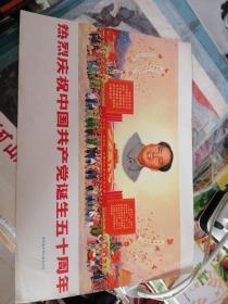 热烈庆祝中国共产党诞生五十周年