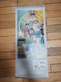 中国土产畜产进出口总公司黑龙江省分公司[晴雯补裘]长76宽33厘米
