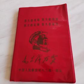 【正版现货】伟大的导师 伟大的领袖 伟大的统帅 伟大的舵手 毛主席万岁(红塑套毛泽东图片画册。内容全部为毛泽东、林彪、江青等彩色照片和毛主席诗词及毛、林题词手迹)书品如图