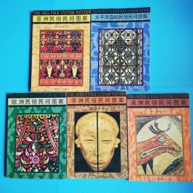 世界民俗民间图案集 全五册