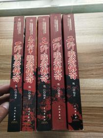 人民解放军战将传奇丛书:《一野战将传奇》《二野战将传奇》《三野战将传奇》《四野战将传奇》《志愿军战将传奇》5本合售