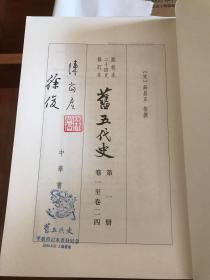 旧五代史上海书展签名钤印本(全六册):点校本二十四史修订本,一版一印
