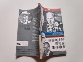 赫鲁晓夫秘密报告事件始末