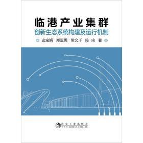 临港产业集群创新生态系统构建及运行机制