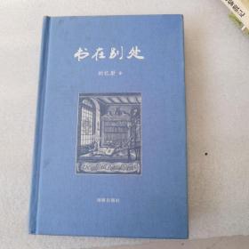 书在别处,刘忆斯,签名赠送本