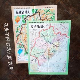 教学大挂图《福建省政区,福建省地形》七十万分之一,长1.03米,宽0.75米(两张合售)1984年一版一印