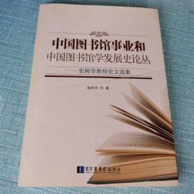 中国图书馆事业和中国图书馆学发展史论丛:张树华教授论文选集