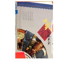 【现货】中式风格大观 中国风格 别墅会所餐厅设计 室内装修设计图书 精装