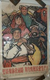1962年长安美术出版社刘文西绘《坚持集体化道路努力发展农业生产》宣传画