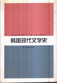 韩国现代文学史