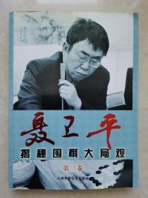 聂卫平揭秘围棋大局观(第2卷)