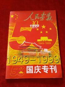 人民画报 1999年第10期 50周年国庆专刊