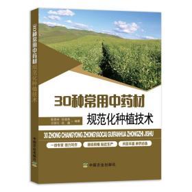 30种常用中药材规范化种植技术/农家书屋促振兴丛书