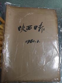 陕西日报 1961年全年合订本(缺10月份) 共11本