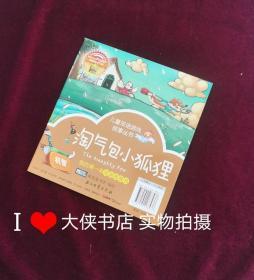 【正版图书现货】儿童双语游戏故事丛书 送给奶奶的礼物淘气包小狐狸