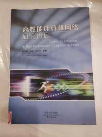 高性能计算机网络新进展
