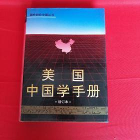 美国中国学手册(增订本)