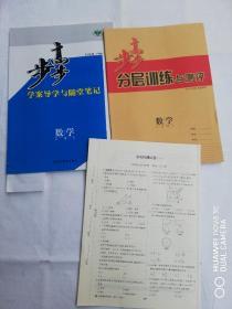 2019步步高学案导学与随堂笔记数学必修二