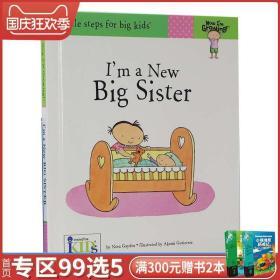 我是大姐姐Im a New Big Sister 英文原版 情商教育 二胎教育绘本 精装 Now I'm Reading系列