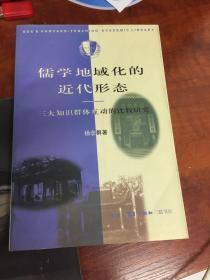 儒学地域化的近代形态