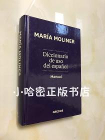 【预定】西语原版词典 Diccionario manual de uso del espanol Maria Moliner 西班牙语词典