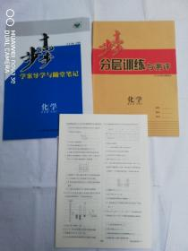 2019步步高学案导学与随堂笔记化学必修二