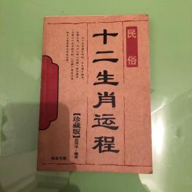 中国历史歌决[少儿启蒙丛书]