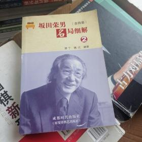 坂田荣男名局细解(全四册)