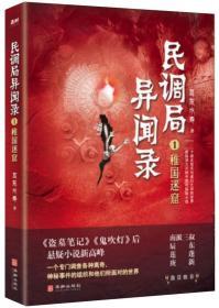 民调局异闻录(全6册)(全新修订版)