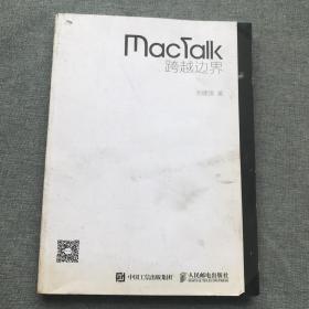 MacTalk 跨越边界