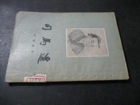 司马迁 上海人民出版社