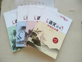 晨诵晚读 语文读本 高中必修1-4册合售·(修订版)