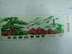北京香山索道票1986年