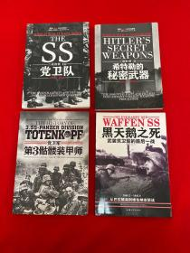 合售大乾文化黑天鹅之死武装党卫军的最后一战二战数据希特勒的秘密武器党卫队党卫军第3骷髅装甲师合售
