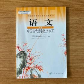 普通高中课程标准实验教科书:语文(选修)中国古代诗歌散文欣赏